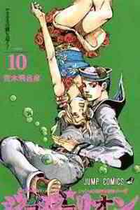 Jojos Bizarre Adventure Part 8 Jojolion Manga [All Chapters] | Manga-Rock.Fun