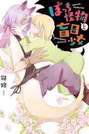 Beauty And The Beast Girl Manga - Mangakakalot.com