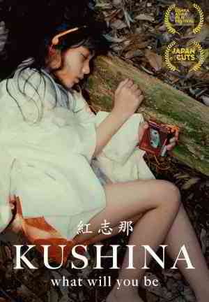 Kushina | Watch Full Movie Free | AsianCrush