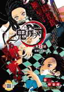 Kimetsu No Yaiba Chapter 190: Shivering - Manganelo