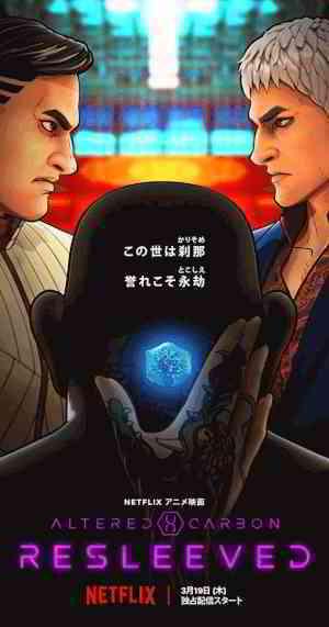Altered Carbon: Resleeved (2020) - IMDb
