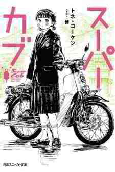 Super Cub Manga | Mangabat.com