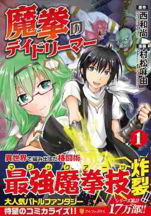 Maken no Daydreamer - Raw - Read Maken no Daydreamer - Raw Manga Online Free and High Quality - LoveHeaven.net