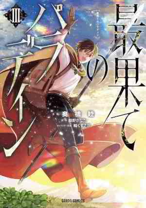 Saihate no Paladin - Raw - Read Saihate no Paladin - Raw Manga Online Free and High Quality - LoveHeaven.net
