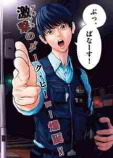 Jagaaaaaan Manga   Mangabat.com