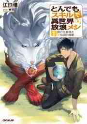 Tondemo Skill De Isekai Hourou Meshi Manga - Mangakakalot.com