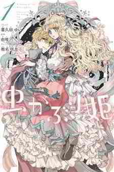 Princess Bibliophile Manga | Mangabat.com