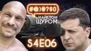 Формула Штайнмаєра, Зеленський, Трамп, Кива, Том Круз, Лукашенко:#@)₴?$0 з Майклом Щуром #6